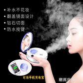 納米噴霧補水儀蒸臉器儀保濕臉部迷你便攜式家用冷噴霧機器MBS『潮流世家』