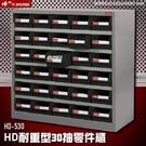【收納嚴選】HD-530 30格抽屜(黑抽) 樹德專業零件櫃物料櫃 置物櫃 五金材料櫃  收納 辦公櫃