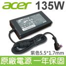 ACER 宏碁 135W . 變壓器 5.5*1.7mm 紫色接頭 VN7-591 VN7-592 VN7-791