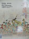 【書寶二手書T8/雜誌期刊_DX8】典藏古美術_151期_敦煌傳奇藝術結晶
