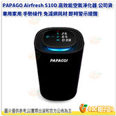 PAPAGO Airfresh S10D 高效能空氣淨化器 公司貨 車用家用 手勢操作 免濾網耗材 即時警示提醒