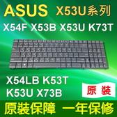 ASUS 華碩 X53U 系列 筆電 鍵盤 X53U X53B X53 X53Z X53TK K53T K73KT X73B X54F X54LB K53U K53BE