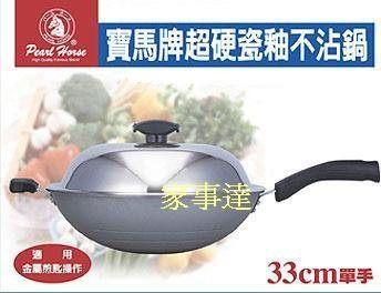 [家事達] 33cm寶馬超硬瓷釉不沾萬用鍋(單把) 特價