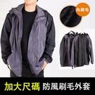 CS衣鋪 加大尺碼 5L-6L 戶外機能 防風 防潑水 內刷毛 保暖外套 騎士風衣 兩色 0388