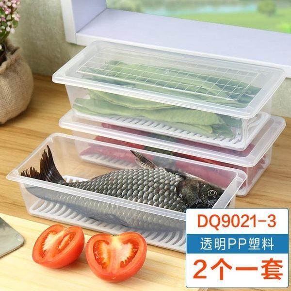 【免運】冰箱收納盒廚房蔬菜保鮮盒塑膠食物儲存盒子透明瀝水整理盒
