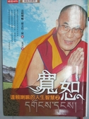 【書寶二手書T1/宗教_HEF】寬恕-達賴喇嘛的人生智慧_達賴喇嘛
