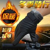皮手套男士冬季騎行加厚加絨保暖防風防水觸屏戶外手套騎車摩托車