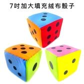 六面骰子 加大 骰子 大號絨布骰子 (7吋) 康樂遊戲 跑跑人 大富翁 拋丟骰子【塔克】