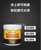 WEFV維芙強力瓷磚膠粘合劑替代水泥 粘墻磚脫落的粘接劑修復膠 快速出貨