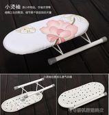 迷你折疊熨燙板燙袖板台式燙衣板 小號熨燙斗架韓式酒店耐用Cocoa