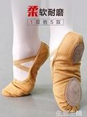舞蹈鞋 丹詩戈舞蹈鞋女軟底練功鞋成人貓爪鞋帆布形體鞋中國兒童芭蕾舞鞋 生活主義