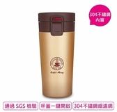 《鉦泰生活館》 Dr.AV聖岡 咖啡專用保溫彈跳杯 CM-380M