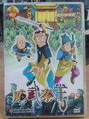 影音專賣店-B11-122-正版DVD*動畫【老夫子魔界夢戰記-威武秦王】-卡通動畫