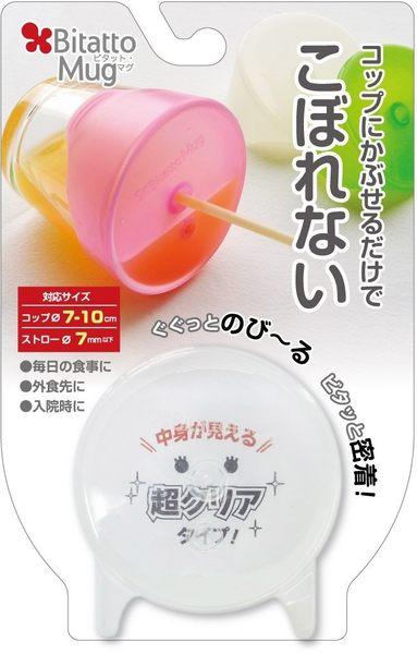 日本 Bitatto mug 必貼妥 防漏 吸管杯蓋 防漏杯蓋 多色【2165】