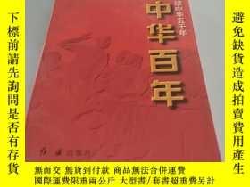 二手書博民逛書店罕見中华百年近代卷当代卷两本合售Y302722 王建吉等 红旗出版社 出版1997