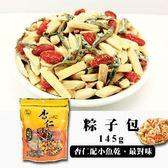 【百桂食品】杏仁小魚枸杞145g-粽子包(共3包-免運)