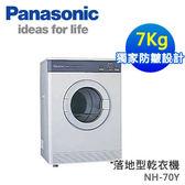 Panasonic國際 7公斤乾衣機【NH-70Y】
