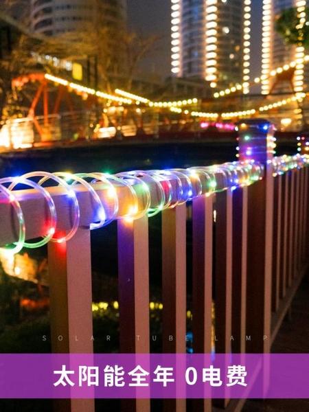 led太陽能彩燈帶七彩閃爍戶外防水燈條庭院陽臺布置花園裝飾燈串 果果輕時尚