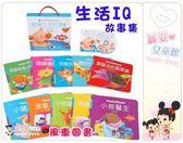 麗嬰兒童玩具館~風車圖書-寶寶生活的IQ故事集(套)(10書1CD)