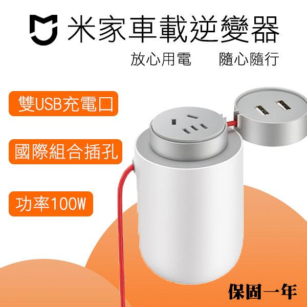 【coni shop】米家車載逆變器 小米米家 原廠正品 點菸器接頭 雙USB 國際接孔 手機 筆電 現貨 免運