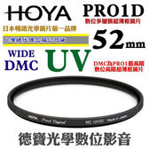 HOYA PRO1D UV 52mm WIDE DMC 德寶光學 .高階超薄框多層膜保護鏡 .公司貨 無敵PK價