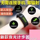電子計步器多功能成年人計步器老人走路手環...