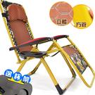 無段式躺椅(送杯架)透氣網布方管無重力躺...