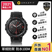 強強滾-【Amazfit 華米】T-Rex Pro軍規認證運動智慧手錶(原廠公司貨/心率智能手錶/米動