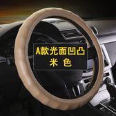 真皮汽車方向盤套四季通用型方向套汽車把套夏季防滑透氣皮套    伊芙莎