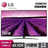 【LG 樂金】55型1奈米4K物聯網電視 55SM8100 (送基本安裝) 『農曆年前電視訂單受理至1/17 11:00』