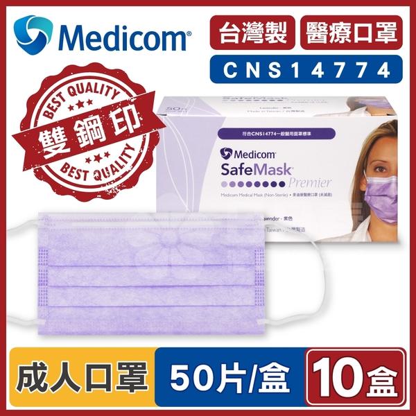 Medicom麥迪康 醫療口罩 紫色 (10盒500入 台灣製造)