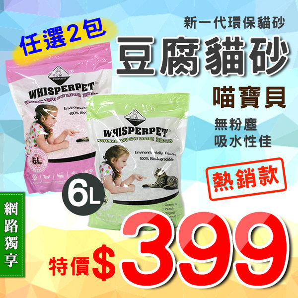 喵寶貝豆腐砂任選2包特價399 【寶羅寵品】
