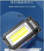 手電筒 LED工作燈汽修燈充電維修燈強光多功能照明燈戶外超亮強磁手電筒 快速出貨