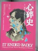 【書寶二手書T3/兩性關係_MDE】心碎史-十三則史上最糟糕的分手故事_珍妮佛‧萊特