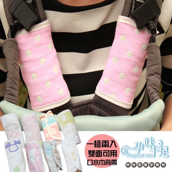 六層多種樣式背帶口水巾【一組兩入】【COH0521】孕味十足 孕婦裝