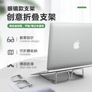 2020新款 眼鏡摺疊支架 筆電增高支架 ipad平板鋁合金支架 收納桌面支架 便攜可摺疊 筆電散熱架