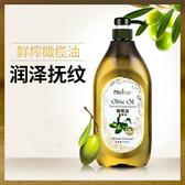 橄榄油1000ml身體按摩油推背基礎精油潤膚油全身護膚油