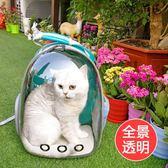 【新年鉅惠】貓包外出便攜太空包艙裝狗狗貓咪袋全透明雙肩書包大號寵物背包籠