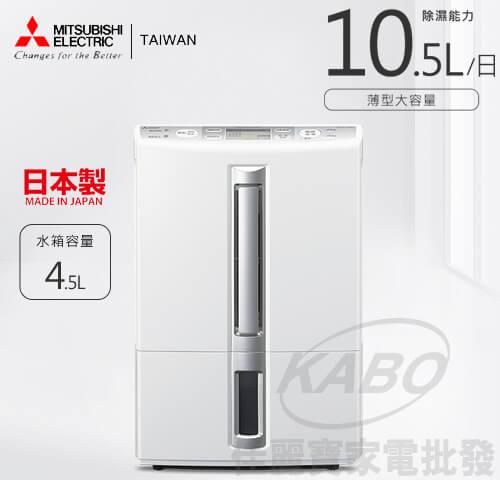 【佳麗寶】 -(Mitsubishi三菱)10.5L薄型大容量清淨除濕機【MJ-E105BJ】日本原裝