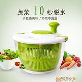 脫水器甩干機洗菜盆蔬菜水果手動創意廚房甩水瀝水籃神器    萌萌小寵