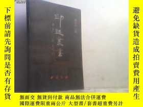 二手書博民逛書店罕見印迷叢書(下冊)作者簽名本有印章18194 林乾良 西泠印社