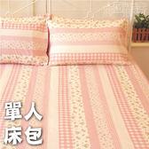 絲絨棉感 - 單人(含枕套) [床包式 田園小花] 草莓藍莓 寢居樂 台灣製