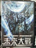 挖寶二手片-Y69-025-正版DVD-電影【未來大戰】亞歷珊卓坎普 席麥那拉芙 麥可尚克