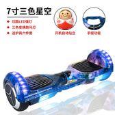 聖誕節交換禮物-手提智能電動平衡車兒童平衡車雙輪兩輪漂移思維代步體感車RM