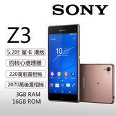 破盤 庫存福利機 保固一年 Sony Z3  16G 單卡 黑白綠棕紫 免運 特價:3550元