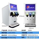 飲料機全自動免安裝新款電子泵可樂機商用百事可樂可口可樂現調 NMS220v蘿莉小腳ㄚ