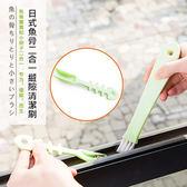 日式魚骨二合一縫隙清潔刷 居家清潔 小掃把 溝縫清潔