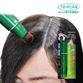 日本日高昆布 白髮 染髮筆 20g 染髮棒 染髮劑 白髮 日本原裝進口 快速補染 黑色 褐色 棕色