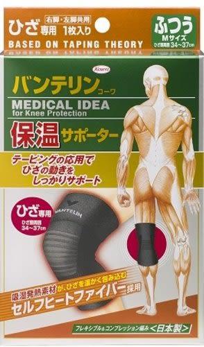 日本製興和護膝保暖膝蓋保護帶男女通用一入M號030537代購通販屋