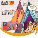 比樂印第安室內兒童帳篷游戲屋過家家益智兒童玩具xw耶誕